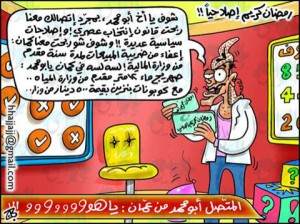 رمضان كريم اصلاحيا
