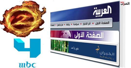 """تقرير سري يكشف  عمالة """" العربية """" والـ"""" MBC """" للمخططات الصهيونية"""