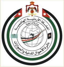 منح الجنسية لـ 1460 متزوجة من أردنيين