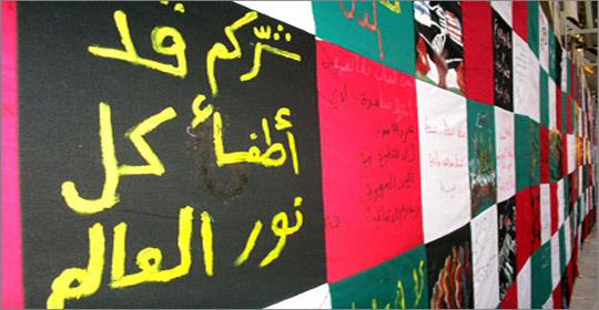 جدارية بمجمع النقابات تطالب بإلغاء معاهدة وادي عربة وطرد السفير الاسرائيلي