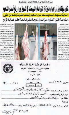 بالوثائق ..لماذا يقاطع عبيدات اللحوم الآن؟!