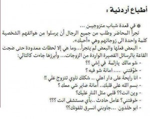 أطباع أردنية