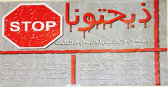 في رسالة إلى المعاني.. ذبحتونا : جامعات أردنية ممنوعة على الفقراء
