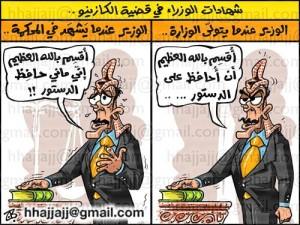 شهادات الوزراء