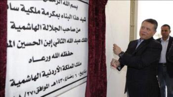 جلالة الملك يزور سحاب ويفتتح مشاريع تنموية وشبابية وصحية