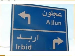 اختفاء حدث في ام الينابيع بمحافظة عجلون