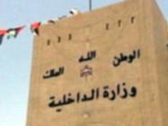 """"""" الداخلية """" توافق على تأسيس حزب العدالة والتنمية"""