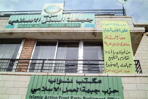 """"""" العمل الإسلامي"""" تنفي التوقيع على أية تفاهمات مع كتلة التيار الوطني"""