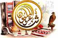 مفتي السعودية: المسابقات الشعرية من الجاهلية