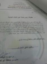 بالوثائق...شبهات حول تجديد رخصة مستشفى الرشيد في عين الباشا