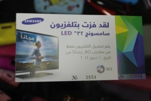 الأردنيون يفتحون النار على جهاز سامسونج ( s5 ) والأتهامات تطارد حكمت ياسين