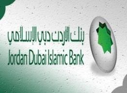 بنك الاردن دبي الإسلامي.. سطو ناعم وافلاس مؤكد