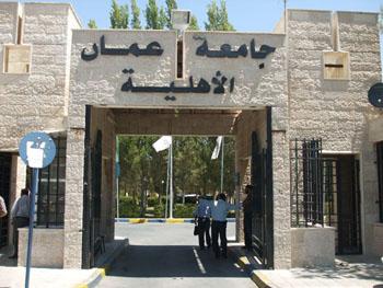 """""""ذبحتونا"""":ادارة """"عمان الاهلية"""" لم تجر انتخابات طلابية منذ ست سنوات"""