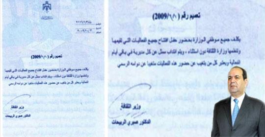 علق بنفسك على كتاب وزير الثقافة صبري الربيحات