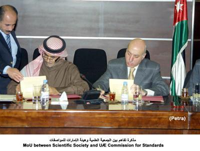 مذكرة تفاهم بين الجمعية العلمية وهيئة الإمارات للمواصفات