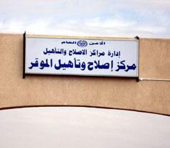 """الوطني لحقوق الإنسان يطالب بمعرفة ملابسات وفاة نزيل """"الموقر"""""""