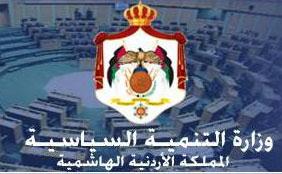استطلاع: 53 %من النخبة لا يعرفون عدد الأحزاب السياسية الأردنية