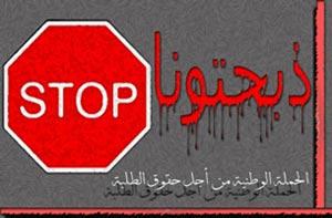 """""""ذبحتونا"""" تطالب بإعادة تقسيم مقاعد اتحاد طلبة الجامعة الأردنية"""