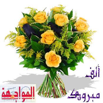 """رئيس مجلس ادارة """"المواجهة"""" غازي عليان يبارك لوزراء في حكومة الرفاعي"""