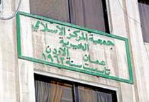 24 متهما في قضية جمعية المركز الإسلامي يمثلون أمام المحكمة اليوم