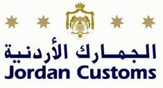 الجمارك الأردنية تعفي 2500 صنف إسرائيلي من الرسوم والضرائب