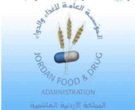 مؤسسة الغذاء والدواء وجهود جبارة