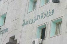 مطالبات بإلغاء وزارة الزراعة